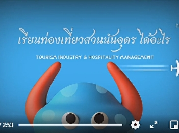 Studying Suan Sunandha Tourism How good is the Udon Thani Education Center?