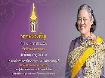 เนื่องในโอกาสวันคล้ายวันพระราชสมภพ สมเด็จพระกนิษฐาธิราชเจ้า กรมสมเด็จพระเทพรัตนราชสุดาฯ สยามบรมราชกุมารี