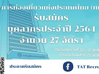 ชวนมาเป็น .... คน ททท. .... ทำทันที ทำเมืองไทย .... ให้โลกเที่ยว