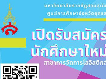 Suan Sunandha Rajabhat University Udon Thani Provincial Education Center Open for new students at the bachelor's degree level