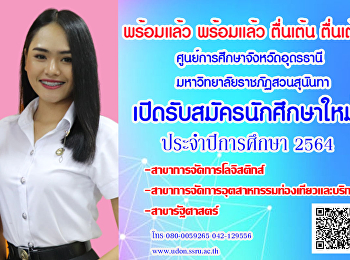 Educational freedom that we can choose for ourselves. University Suan Sunandha Rajabhat Udon Thani Provincial Education Center