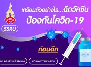 How to prepare for vaccination