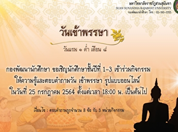 Invite students, students code 62-64 to join the activity. On the occasion of the Buddhist Lent Day by attending to watch LIVE to give knowledge of the importance on the day of Buddhist Lent and participate in answering questions (Google Forms)