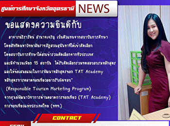 congratulations to Ajarn Theerarat Amnatcharoen, Lecturer in Tourism and Hospitality Industry Management Udon Thani Provincial Education Cente