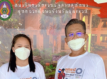 Suan Sunandha Rajabhat University Udon Thani Provincial Education Center Join to send encouragement to support